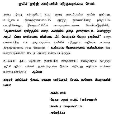 Jebam In Tamil Pdf